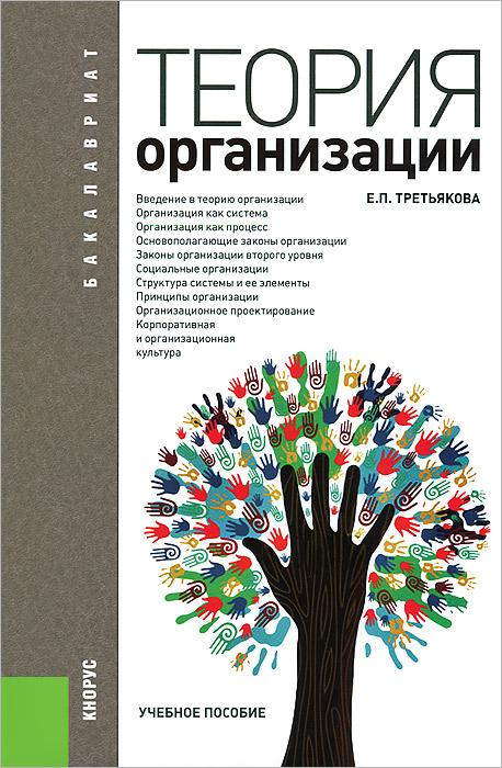 Теория организации