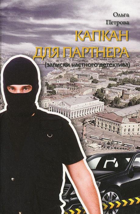 Ольга Петрова Капкан для партнера (записки частного детектива) капкан на щуку в самаре