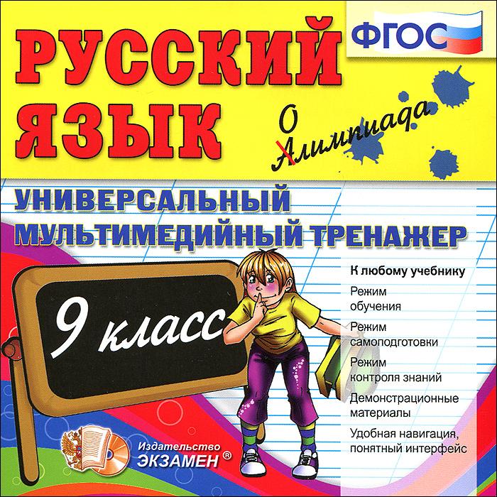 Универсальный мультимедийный тренажер. Русский язык. 9 класс. ФГОС куплю тренажер б у в барнауле