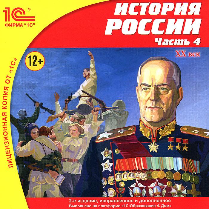 История России. XX век. Часть 4