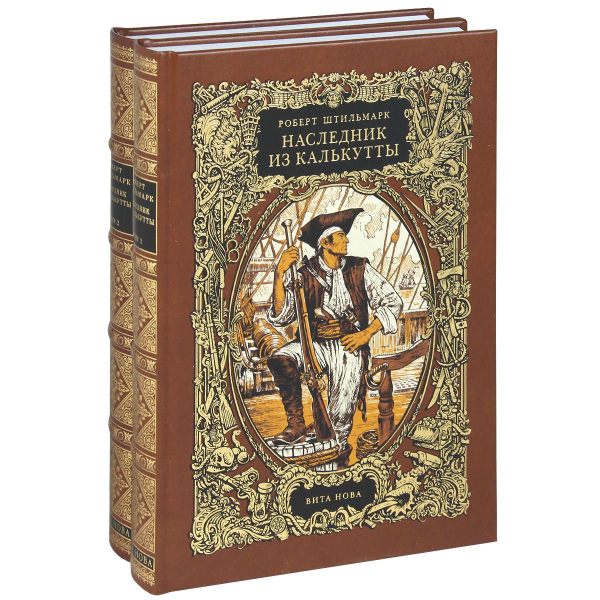 Наследник из Калькутты. В 2 томах (комплект из 2 книг)