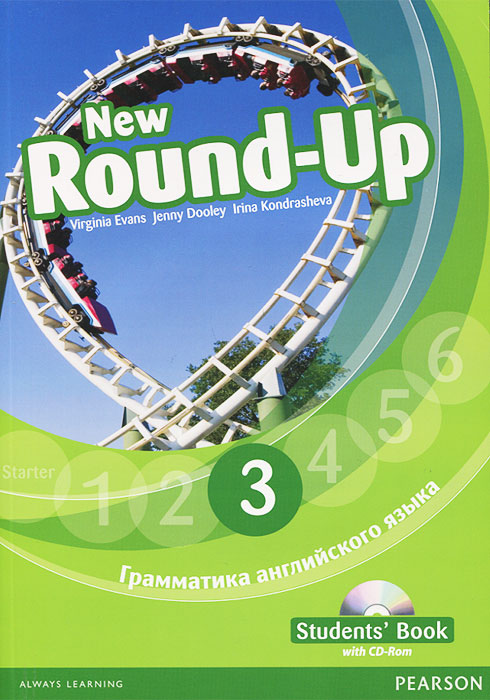 New Round-Up: Student's Book: Level 3 / Грамматика английского языка 3 (+ CD-ROM) evans v new round up starter teacher's book грамматика английского языка russian edition with audio cd