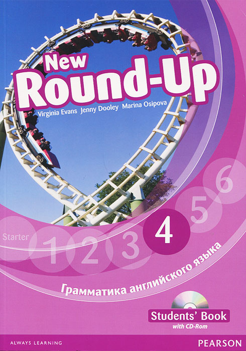 New Round-Up: Student's Book: Level 4 / Грамматика английского языка 4 (+ CD-ROM) evans v new round up 5 student's book грамматика английского языка russian edition with cd rom 4 th edition