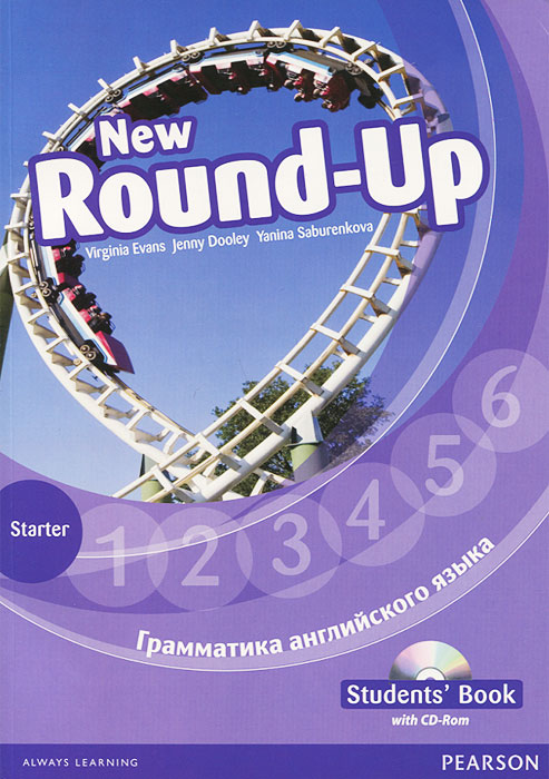 New Round-Up: Student's Book: Starter / Грамматика английского языка (+ CD-ROM) evans v new round up starter teacher's book грамматика английского языка russian edition with audio cd