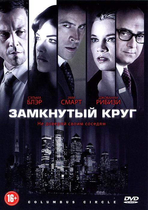 Zakazat.ru Замкнутый круг