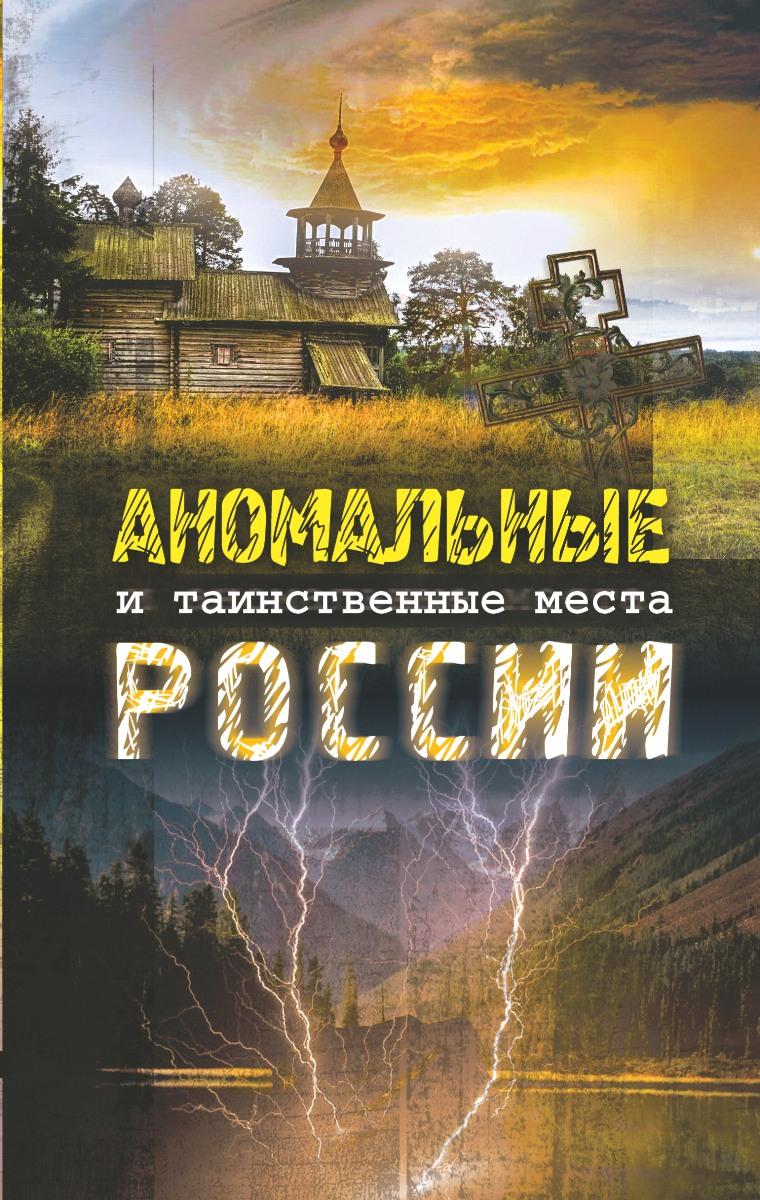 Аномальные и таинственные места России куплю дом или квартиру в сураже брянской области