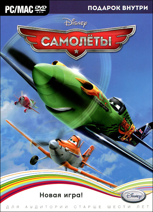 Самолеты (DVD-BOX)