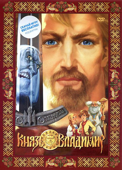 Представляем вашему вниманию самый масштабный проект в истории российской анимации -полнометражный мультипликационный фильм