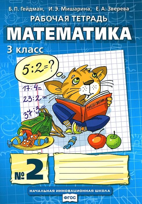 Б. П. Гейдман, И. Э. Мишарина, Е. А. Зверева Математика. 3 класс. Рабочая тетрадь №2 гейдман б мишарина и зверева е математика 1 класс часть 2