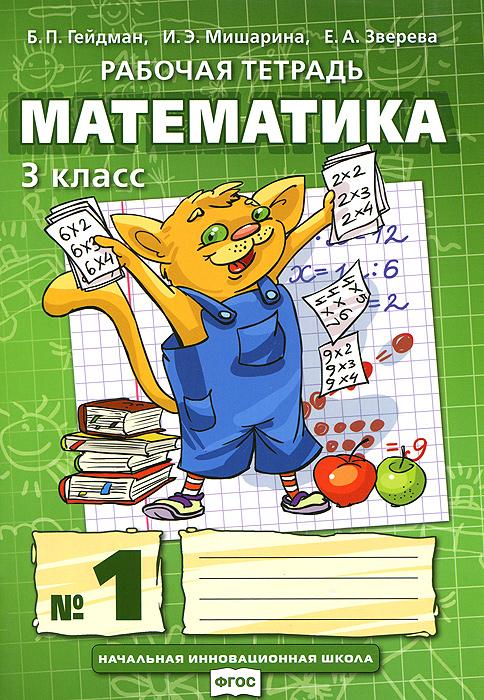 Б. П. Гейдман, И. Э. Мишарина, Е. А. Зверева Математика. 3 класс. Рабочая тетрадь №1 б п гейдман и э мишарина е а зверева математика 4 класс рабочая тетрадь 1