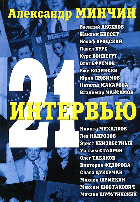 Александр Минчин 21 интервью