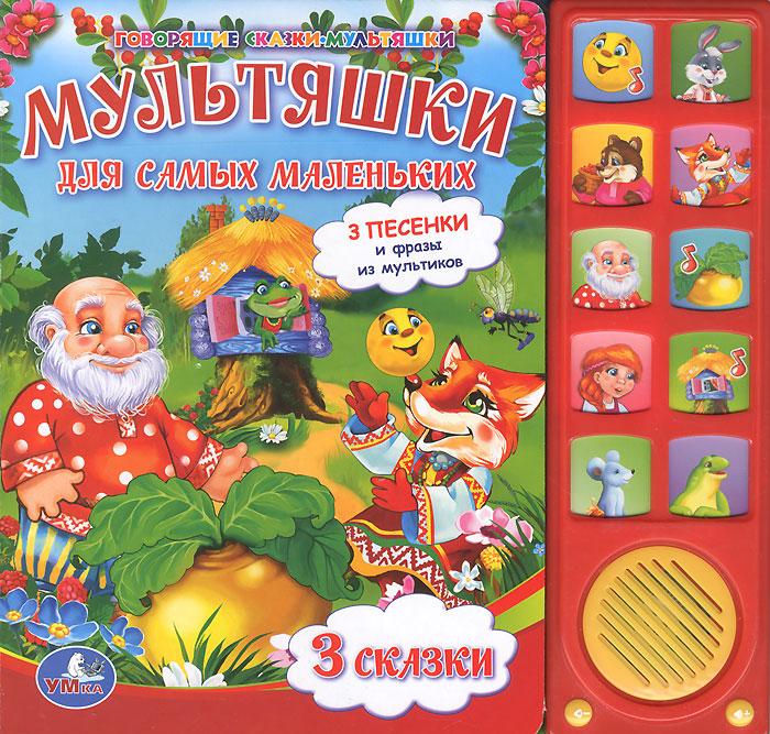 Мультяшки для самых маленьких. Книжка-игрушка песенки для малышей книжка игрушка