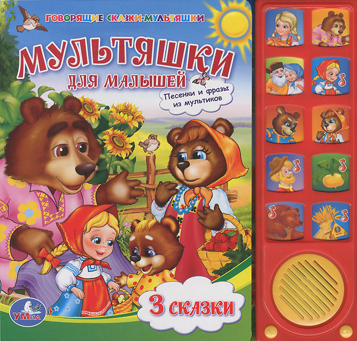 Мультяшки для малышей. Книжка-игрушка песенки для малышей книжка игрушка