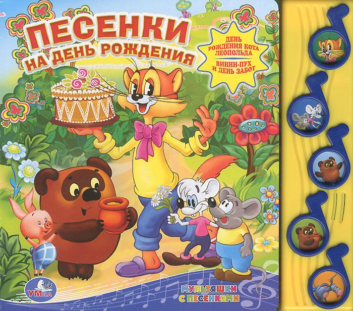 Песенки на День рождения. Книжка-игрушка песенки для малышей книжка игрушка
