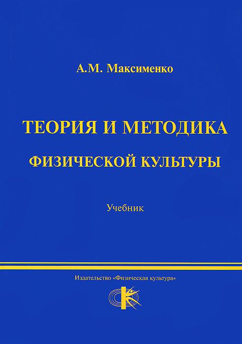 А. М. Максименко Теория и методика физической культуры айгнер м комбинаторная теория