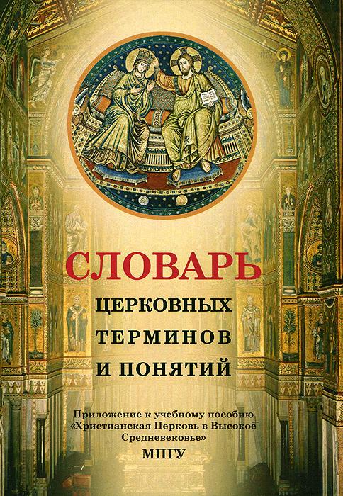 Словарь церковных терминов и понятий