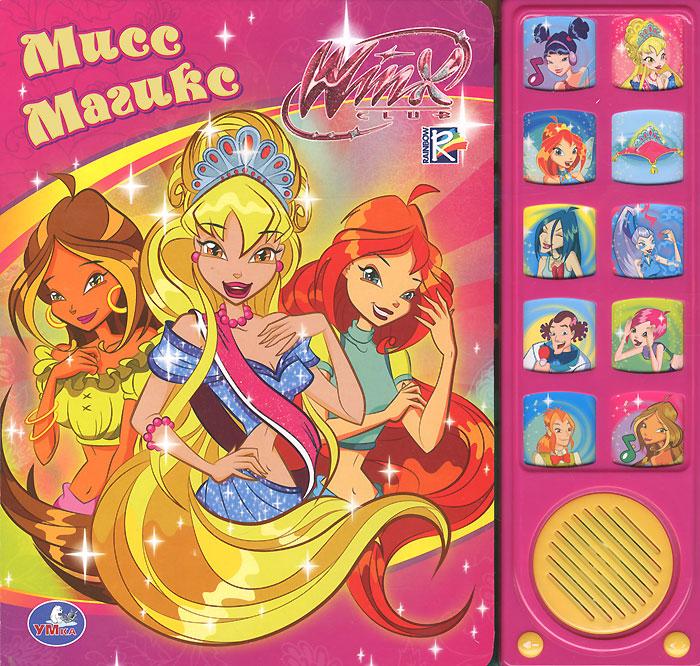 Мисс Магикс. Книжка-игрушка песенки для малышей книжка игрушка