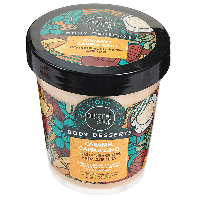 Organic Shop Крем для тела Caramel Cappuccino, подтягивающий, 450 мл0861-3-12505Тонизирующий крем для тела Caramel Cappuccino эффективно восстанавливает упругость кожи, улучшает контуры тела, дарит длительное ощущение увлажненности и комфорта. Зеленый кофе подтягивает и придает коже эластичность. Органические масла ши и какао увлажняют ее, делают шелковистой и сияющей, а пряная корица, карамель улучшают обмен веществ и предотвращают старение кожи.Товар сертифицирован.