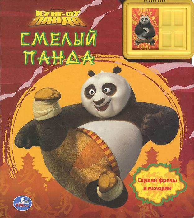 Кунг-фу панда. Смелый панда. Книжка-игрушка. Ольга Бабушкина
