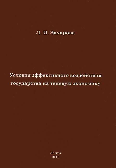 Условия эффективного воздействия государства на теневую экономику. Л. И. Захарова