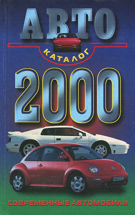 Автокаталог 2000. Современные автомобили
