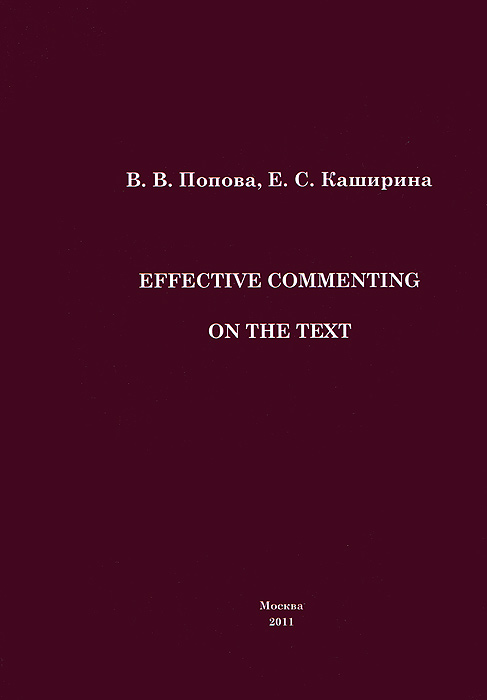Effective Commenting on the Text
