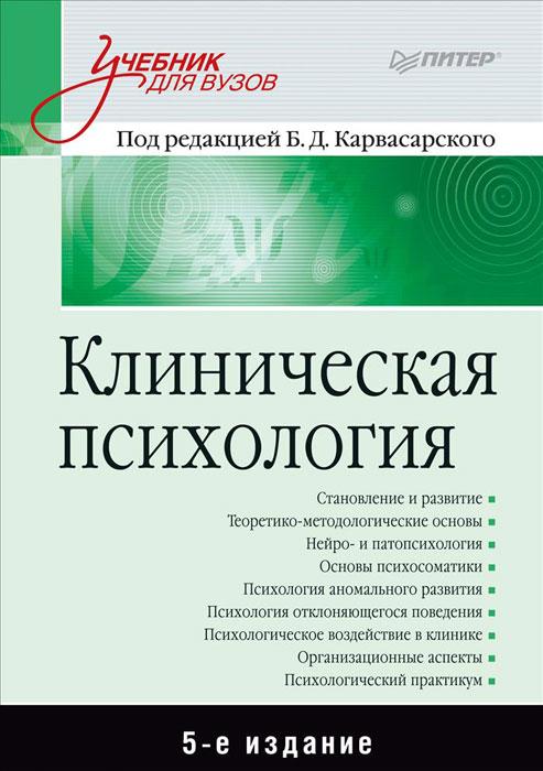 Клиническая психология. Учебник клод м прево клиническая психология