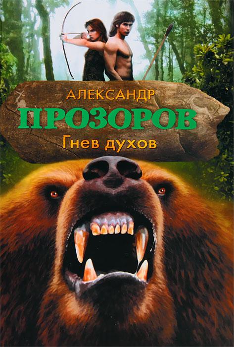 Александр Прозоров Гнев духов