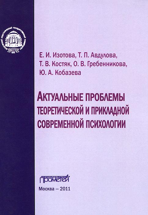 Актуальные проблемы теоретической и прикладной современной психологии