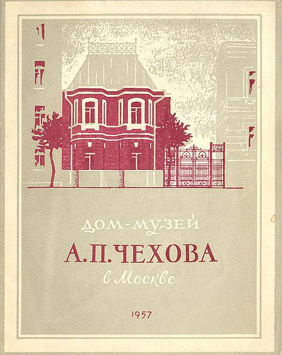Дом-музей А. П. Чехоа Моске