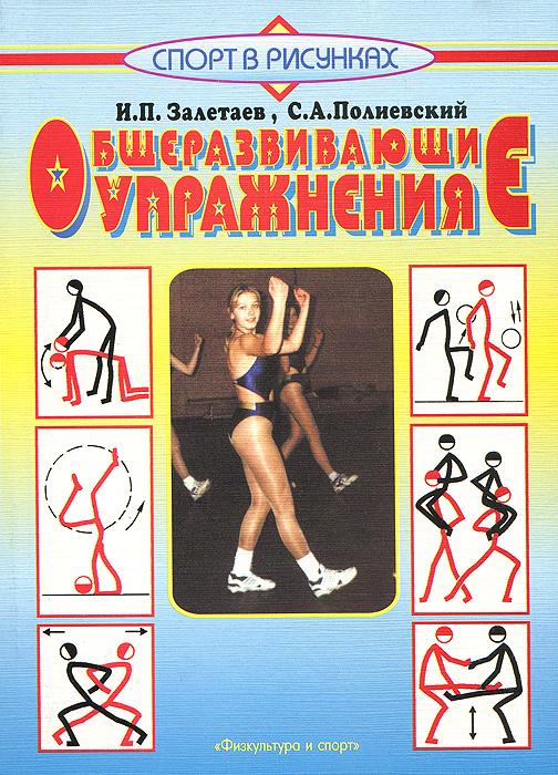 Общеразвивающие упражнения. И. П. Залетаев, С. А. Полиевский