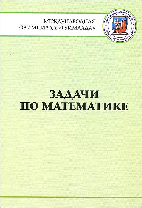 Задачи по математике. Международная олимпиада