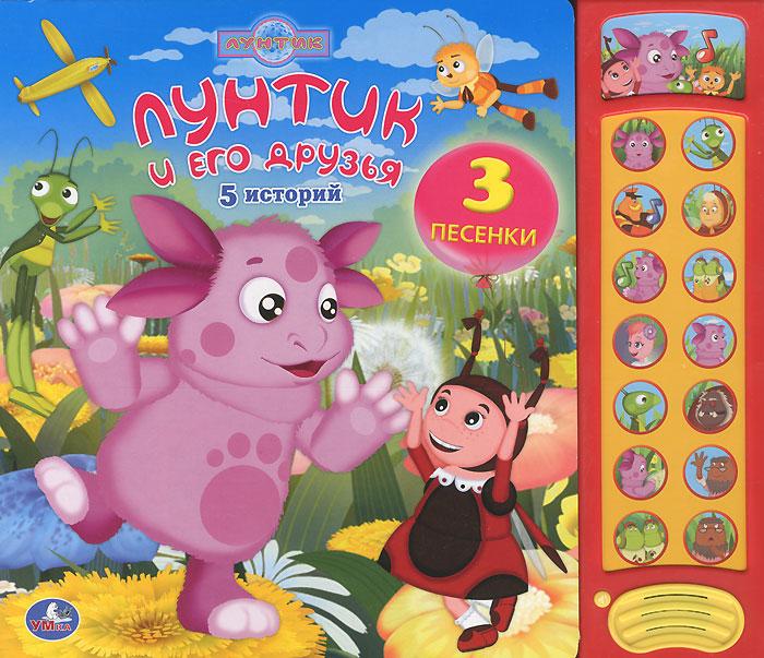 Лунтик и его друзья. Книжка-игрушка скаут и его друзья числяндия
