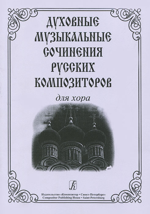 Духовные музыкальные сочинения русских композиторов для хора