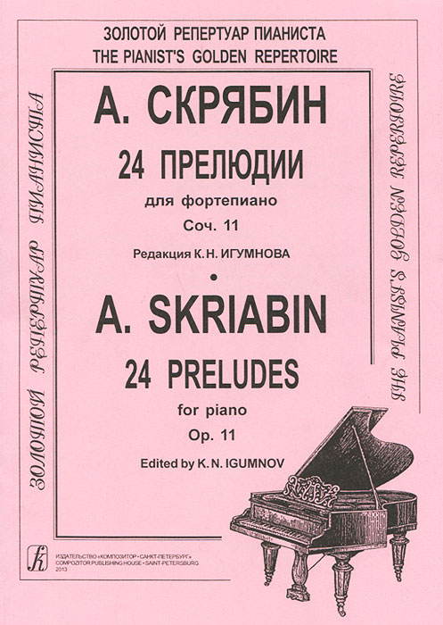 А. Скрябин А. Скрябин. 24 прелюдии для фортепиано. Сочинение 11 / A. Skriabin: 24 Preludes for Piano: Op. 11 яков гельфанд ф шопен 24 прелюдии для фортепиано
