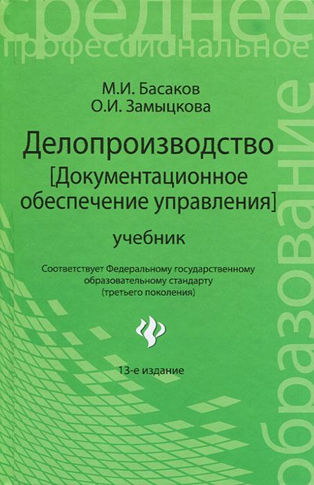 М. И. Басаков, О. И. Замыцкова Делопроизводство (документационное обеспечение управления) михаил басаков документационное обеспечение управления