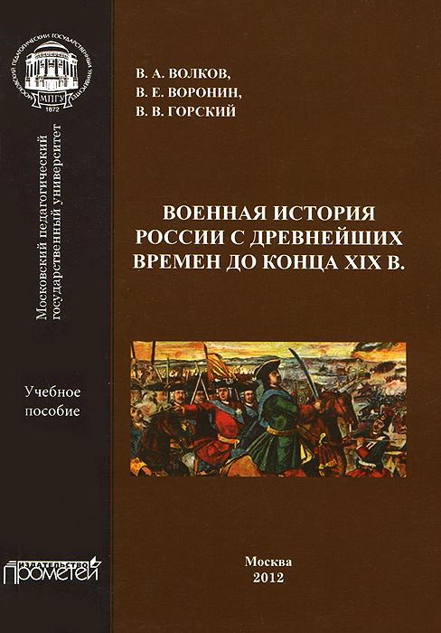 Военная история России с древнейших времен до конца ХIХ в.