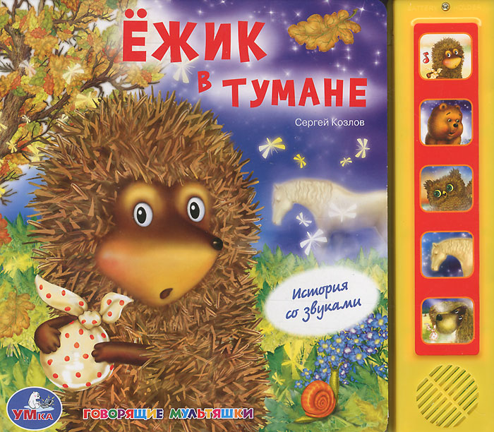 Сергей Козлов Ежик в тумане. Книжка-игрушка