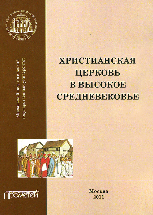 Христианская Церковь в Высокое средневековье