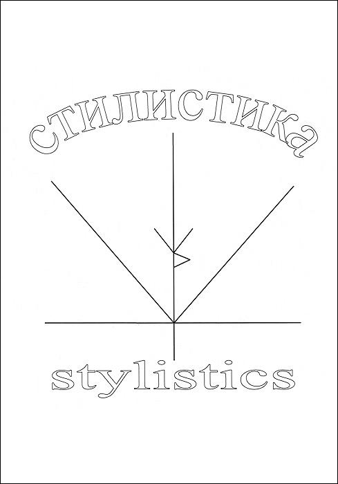 Н. В. Обидина Стилистика / Stylistics