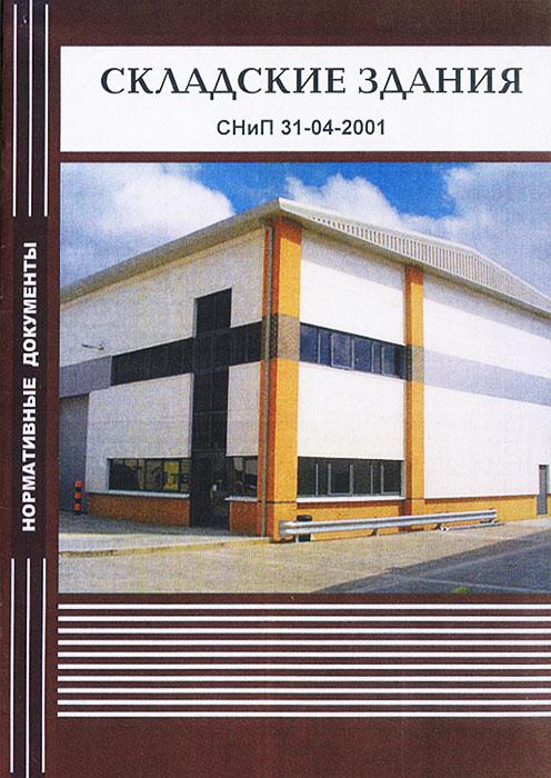 Складские здания. СНиП 31-04-2001 складские стеллажи в белгороде
