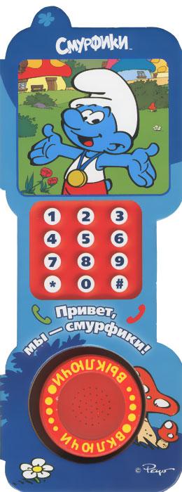 Привет, мы - Смурфики! Книжка-игрушка смурфики учат формы книжка игрушка