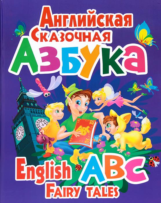 О. В. Завязкин Английская сказочная азбука / English ABC Fairy Tales дмитриева к г адапт волшебные английские сказки english fairy tales