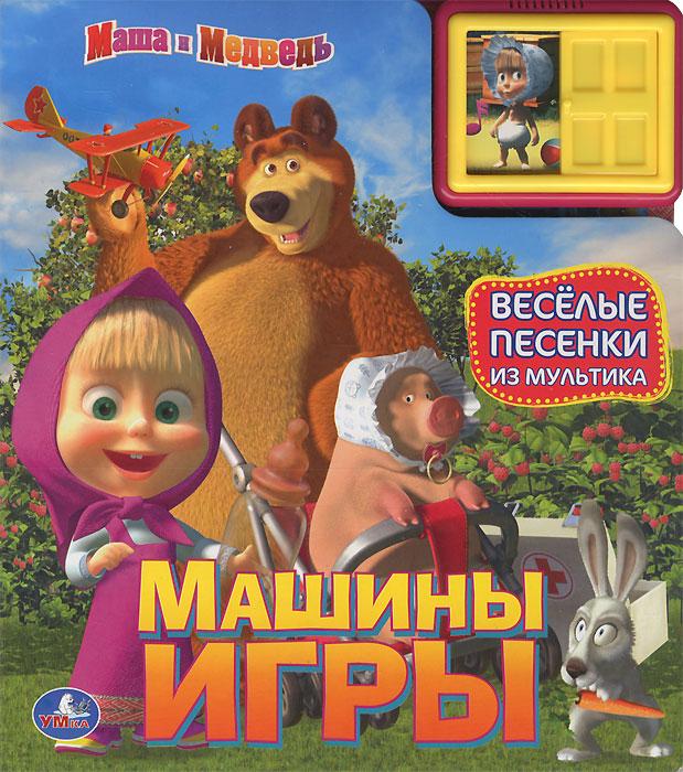 Маша и медведь. Машины игры. Книжка-игрушка