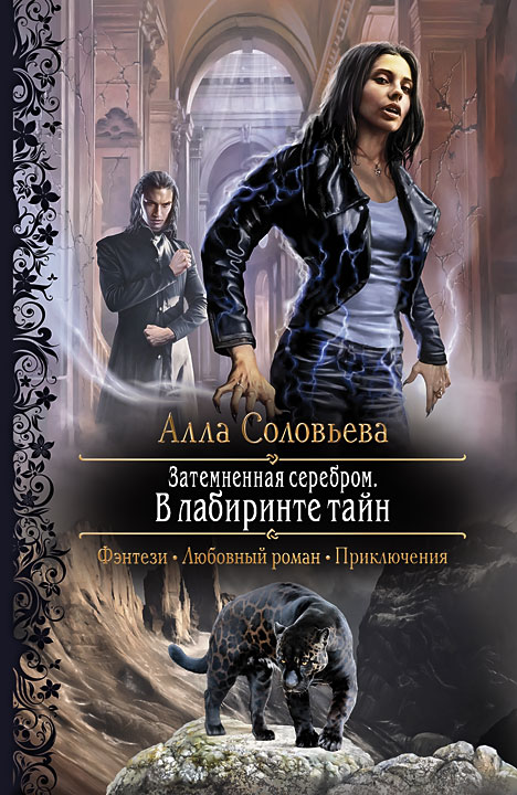 9785992215625 - Алла Соловьева: Затемненная серебром. В лабиринте тайн - Книга