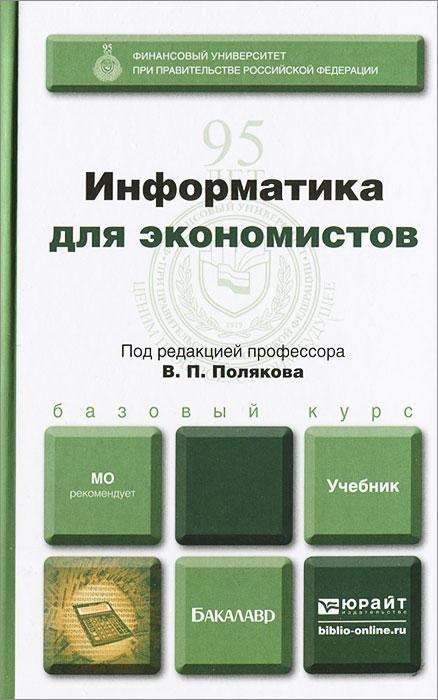 Фото - Информатика для экономистов. Учебник в а гвоздева базовые и прикладные информационные технологии учебник