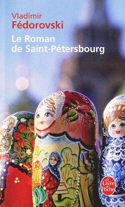 Le Roman de Saint-Petersbourg: Les Amours Au Bord de la Neva au soleil de saint tropez футболка