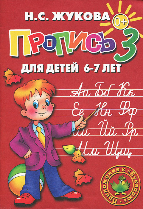 Н. С. Жукова Пропись 3. Для детей 6-7 лет