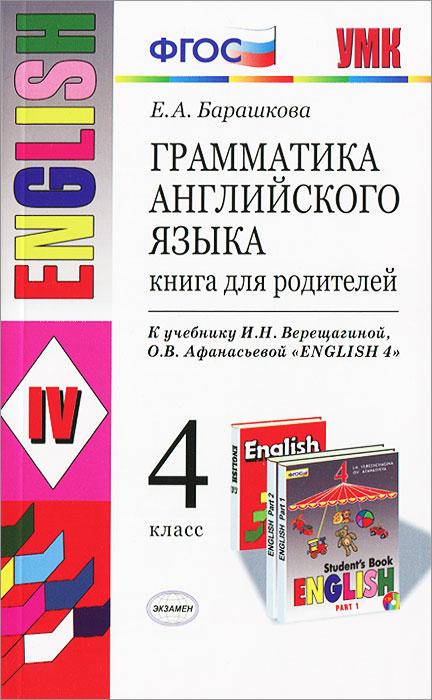 Е. А. Барашкова Грамматика английского языка. 4 класс. Книга для родителей е а барашкова грамматика английского языка 3 класс проверочные работы