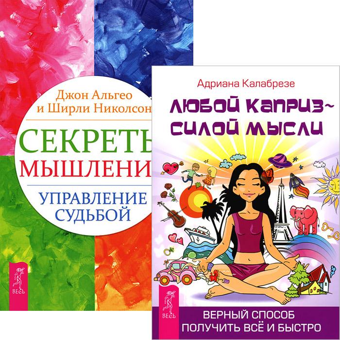 Секреты мышления. Любой каприз (комплект из 2 книг). Джон Альгео и Ширли Николсон, Адриана Калабрезе